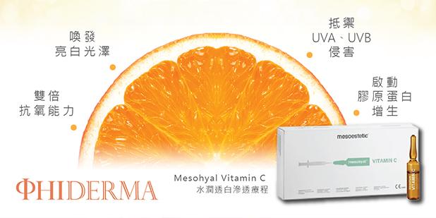 【Mesohyal Vitamin C水潤透白滲透療程限時8月禮遇】